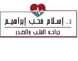 #32 for Design an Arabic Logo by somaya4me