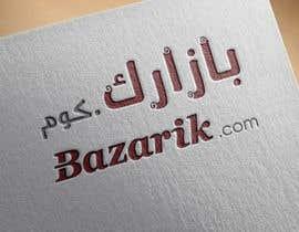 nº 152 pour Design a Logo par Stanvir7