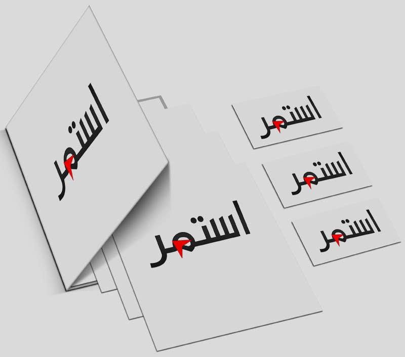 Kilpailutyö #382 kilpailussa Logo Design for a Novel