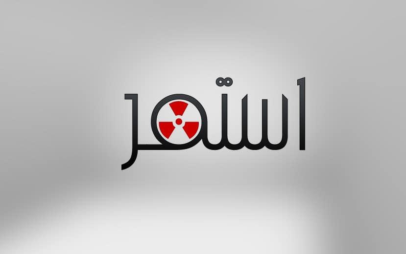 Kilpailutyö #                                        397                                      kilpailussa                                         Logo Design for a Novel