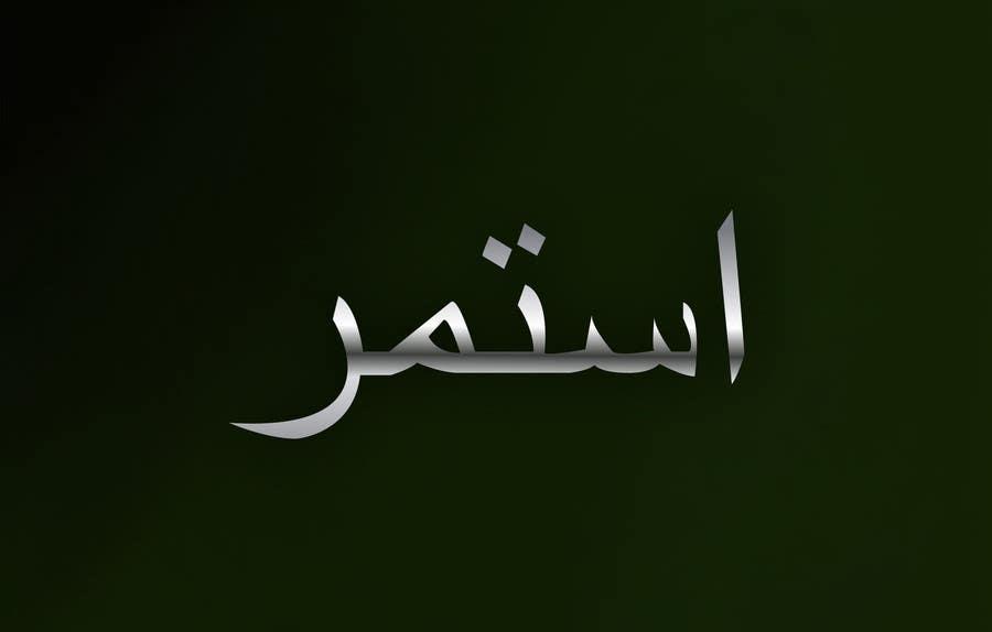 Kilpailutyö #419 kilpailussa Logo Design for a Novel