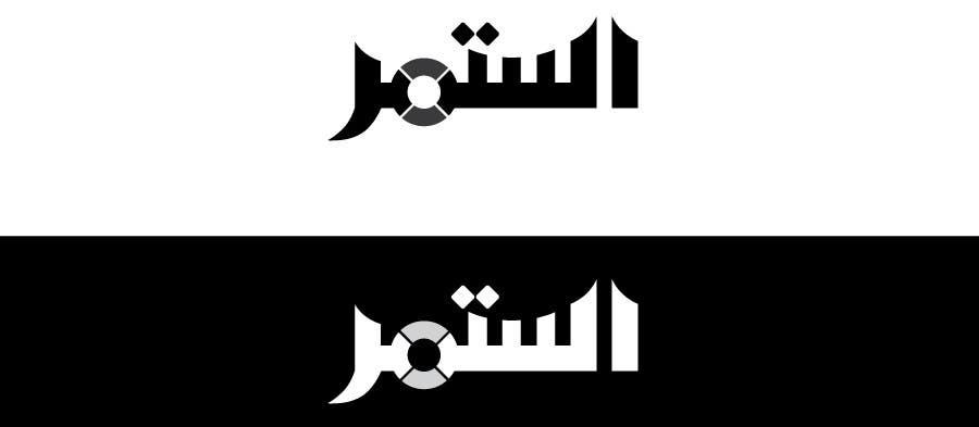 Kilpailutyö #                                        399                                      kilpailussa                                         Logo Design for a Novel
