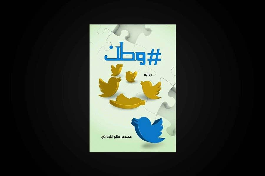 Bài tham dự cuộc thi #221 cho Design for a Novel Cover (Arabic)