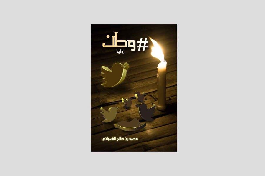 Bài tham dự cuộc thi #197 cho Design for a Novel Cover (Arabic)