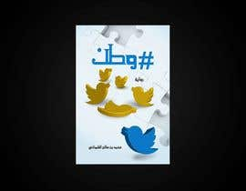 #219 untuk Design for a Novel Cover (Arabic) oleh IzzDesigner