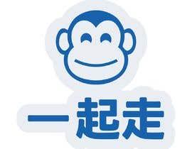 #30 για logo updated with Chinese characters από nestoraraujo