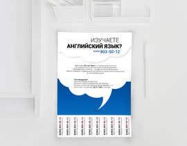 #39 для Design an Advertisement for an English language teacher от kamirazh