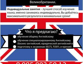 #48 для Design an Advertisement for an English language teacher от rodikno