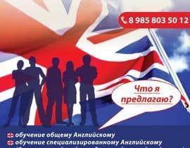 #43 для Design an Advertisement for an English language teacher от AlenaPolyah