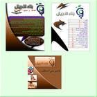 Graphic Design Entri Peraduan #5 for Company Profile and Product Profile for Benaa Al Ajyal