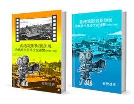 #12 for Book Cover - Design af sujithnlrmail