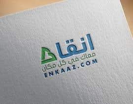 Nro 17 kilpailuun Design a Logo käyttäjältä dznr07