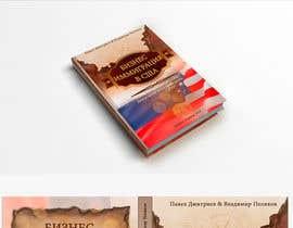 Nro 2 kilpailuun Western Book Cover design with RUSSIAN text käyttäjältä rosaelemil