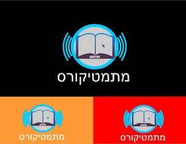 #8 for Design a Logo For a college that teaches online math courses - Logo with Hebrew words by graphicsinsect