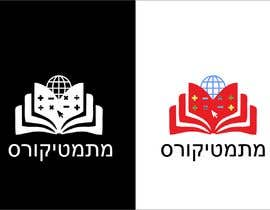 #10 for Design a Logo For a college that teaches online math courses - Logo with Hebrew words by graphicsinsect