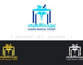 #41 dla Design a Logo for a medical center przez kashifali239