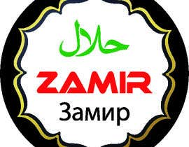 "#79 для Logo food supply ""Zamir"" от safatgraph"