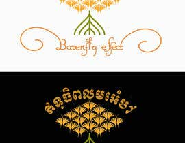 #235 for Butterfly Effect Logo for butterfly house, bar and restaurant by olfrelancer
