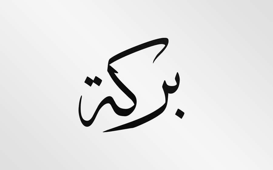 Penyertaan Peraduan #                                        48                                      untuk                                         Illustrate Something for Arabic Calligraphy