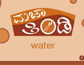 Nro 7 kilpailuun vertical label for water bottle käyttäjältä AbdelrahmanHMF