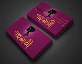 Nro 90 kilpailuun Design some Business Cards of Jewellery Shop käyttäjältä takujitmrong
