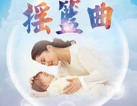 #10 for CD Cover and inner page: Lullaby ( Main Character/main title : 搖籃曲;  small character/subtitle: 醫師的音樂處方 ) by fionalingweayang