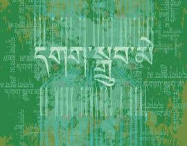 Nro 9 kilpailuun Creating art work murals in AI with Tibetan (just a few character),  English translations käyttäjältä ravshankambarov