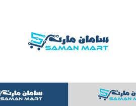#40 for Logo For Food Grocery af Awalkhar