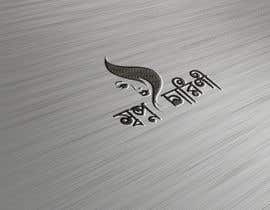 Nro 20 kilpailuun Design a Logo käyttäjältä Partho25061984