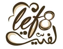 nº 165 pour Design a Logo for lef8 par YasserKhalid