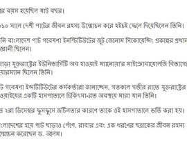 #9 untuk Write a review on a Bangla website oleh zahid2139