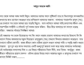 #14 untuk Write a review on a Bangla website oleh mirraselbd