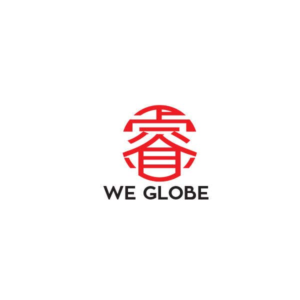 Contest Entry #15 for English / Chinese logo design with specific instructions