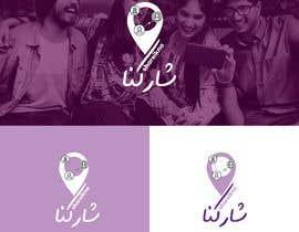 #50 for Logo Design and application Icon design (Arabic/English) by samarabdelmonem