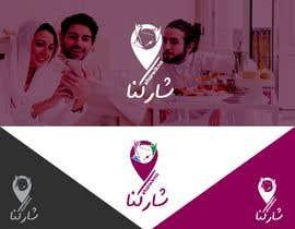#61 for Logo Design and application Icon design (Arabic/English) by samarabdelmonem