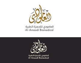 MohammedHaassan tarafından Design a logo için no 65