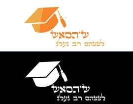 #48 for Online Hebrew School Logo by reyadhasan602