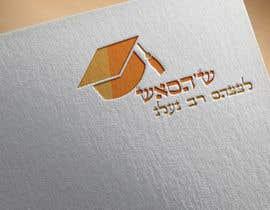 #53 for Online Hebrew School Logo by reyadhasan602
