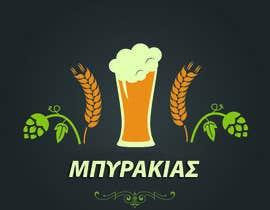Nro 47 kilpailuun Logo Design for beerakias.gr käyttäjältä aadizahid