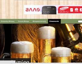 Nro 61 kilpailuun Logo Design for beerakias.gr käyttäjältä TkachenkoTany