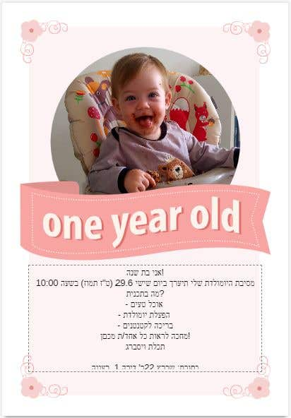 Contest Entry 45 For First Birthday Party Invitation