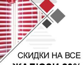 #4 для Разработка анимированого банера для Яндекса (gif) от lavonja