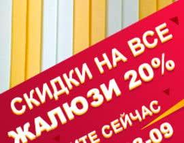 #5 для Разработка анимированого банера для Яндекса (gif) от lavonja