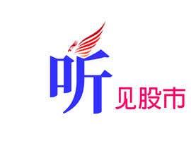 Nro 1 kilpailuun Chinese word logo (听见股市)You can search the word by Google Pinyin (tíng ; jìan ; gǔ ; shì) käyttäjältä MARUF01733039584