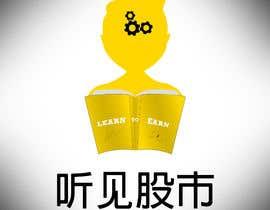 Nro 10 kilpailuun Chinese word logo (听见股市)You can search the word by Google Pinyin (tíng ; jìan ; gǔ ; shì) käyttäjältä MarkoWizz