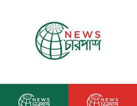 #29 for Logo for Bangla Online News Portal by hossainahamed