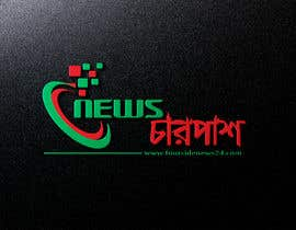 #34 for Logo for Bangla Online News Portal by shanto1988