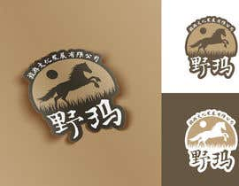 """#114 for """"Wild Horse"""" Logo Contest by Attebasile"""