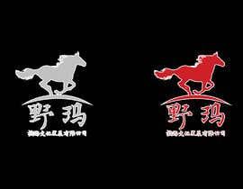 "#108 for ""Wild Horse"" Logo Contest by BrilliantDesign8"