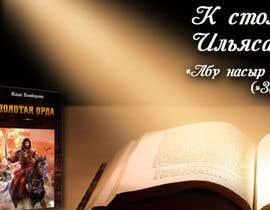 #26 для Разработка баннера for Facebook - 02.01.2015 от oksuna